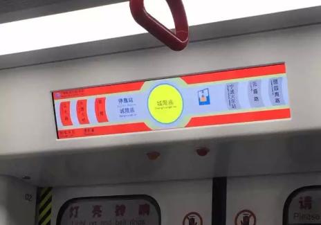 28寸长条形显示屏-地铁